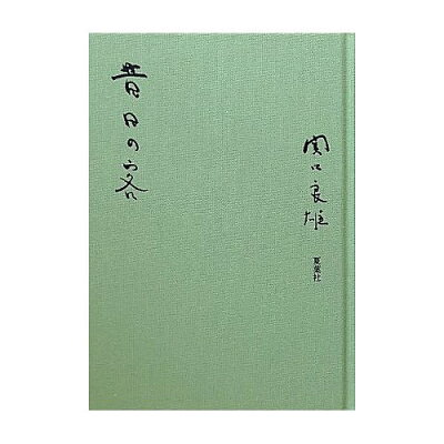 昔日の客   /夏葉社/関口良雄