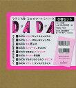 DADA(8巻セット)   /朝日学生新聞社