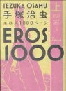 手塚治虫エロス1000ペ-ジ  上 /INFASパブリケ-ションズ/手塚治虫