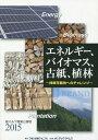 紙パルプ産業と環境  2015 /紙業タイムス社