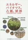 紙パルプ産業と環境  2016 /紙業タイムス社