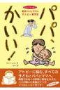 パパ、かいい! 新米パパとママのアトピ-育児記  /クオン/キムチュンヒ