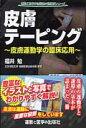 皮膚テ-ピング 皮膚運動学の臨床応用  /運動と医学の出版社/福井勉