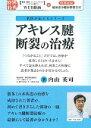 アキレス腱断裂の治療   /運動と医学の出版社/内山英司