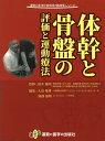 体幹と骨盤の評価と運動療法   /運動と医学の出版社/鈴木俊明