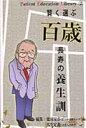 賢く選ぶ百歳長寿の養生訓   /カイ書林/徳田安春