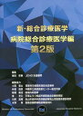 新・総合診療医学  病院総合診療医学編 第2版/カイ書林/徳田安春