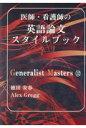 医師・看護師の英語論文スタイルブック   /カイ書林/徳田安春