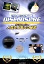 THE DAY BEFORE DISCLOSURE[DVD]