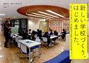新しい学校づくり、はじめました。 教科センタ-方式を導入した、東京都板橋区立赤塚第二  /フリックスタジオ/板橋区新しい学校づくり研究会