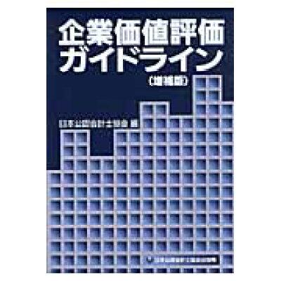 企業価値評価ガイドライン   増補版/日本公認会計士協会/日本公認会計士協会