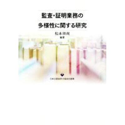 監査・証明業務の多様性に関する研究   /日本公認会計士協会/松本祥尚
