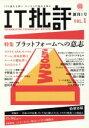 IT批評 創刊1号