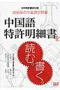 中国語特許明細書を読む。書く。 日中特許翻訳仕様  /アイ・エル・エス出版/雙田飛鳥