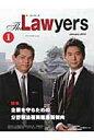The Lawyers  2013-1 /アイ・エル・エス出版