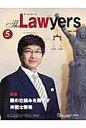 The Lawyers  2013-5 /アイ・エル・エス出版