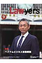The Lawyers  2013-9 /アイ・エル・エス出版