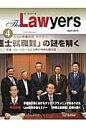 The Lawyers  2015-4 /アイ・エル・エス出版