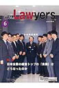 The Lawyers  2016-6 /アイ・エル・エス出版