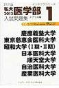 私大医学部入試問題集  2012 1 /アイディ-ルシステムズ/メプラス