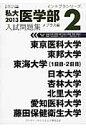 私大医学部入試問題集  2013 2 /アイディ-ルシステムズ/メプラス