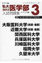 私大医学部入試問題集  2013 3 /アイディ-ルシステムズ/メプラス