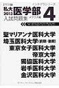 私大医学部入試問題集  2013 4 /アイディ-ルシステムズ/メプラス