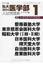 私大医学部入試問題集  2014 1 /アイディ-ルシステムズ/メプラス