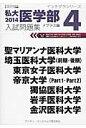 私大医学部入試問題集  2014 4 /アイディ-ルシステムズ/メプラス