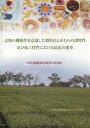 麦類の機能性を意識した製粉法とそれらの諸特性及び加工特性における最近の進歩   /日中言語文化出版社/麦類特許性実用化研究会