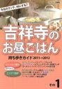 吉祥寺のお昼ごはん 持ち歩きガイドブック その1(2011-2012) /グ-タイム出版/グ-タイム出版