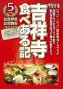 吉祥寺食べある記 Vol.5(食べある記シリーズ)