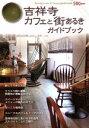 吉祥寺カフェと街あるき ガイドブック