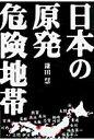 日本の原発危険地帯   /青志社/鎌田慧