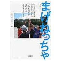 まげねっちゃ つなみの被災地宮城県女川町の子どもたちが見つめたふ  /青志社/まげねっちゃプロジェクト