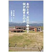 あのとき、大川小学校で何が起きたのか   /青志社/池上正樹
