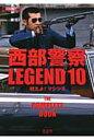 西部警察LEGEND 永久保存版 10 /青志社
