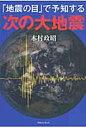 「地震の目」で予知する次の大地震   /マガジンランド/木村政昭