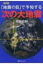 「地震の目」で予知する次の大地震   改訂版/マガジンランド/木村政昭