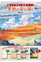 季節の空を描く 20分で完成!素敵ア-ト  /マガジンランド/Mari