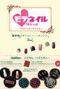 モテネイル 2nd DVD+ネイルキット   /エム・ディア