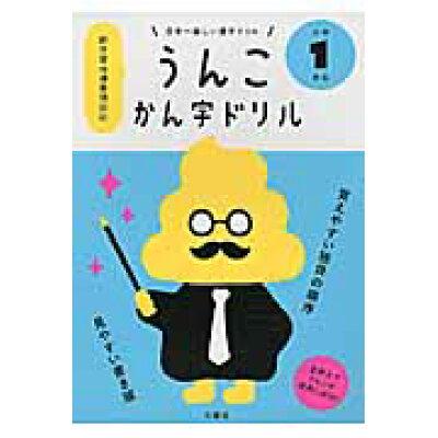 日本一楽しいかん字ドリルうんこかん字ドリル小学1年生   /文響社