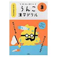 日本一楽しい漢字ドリルうんこ漢字ドリル小学3年生   /文響社