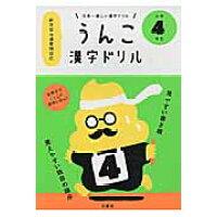 日本一楽しい漢字ドリルうんこ漢字ドリル小学4年生   /文響社