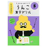 日本一楽しい漢字ドリルうんこ漢字ドリル小学5年生   /文響社