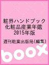 粧界ハンドブック 化粧品産業年鑑 2015年版 /週刊粧業/週刊粧業