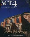 ACT4 vol.63 バイロイトへの道