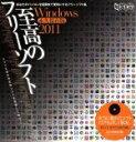 至高のフリ-ソフト  2011 /インタ-ナショナル・ラグジュアリ-・メデ