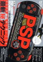 DVD-ROM付属PSPパ-フェクトブック   /インタ-ナショナル・ラグジュアリ-・メデ