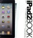 iPad 2 BOOK   /インタ-ナショナル・ラグジュアリ-・メデ